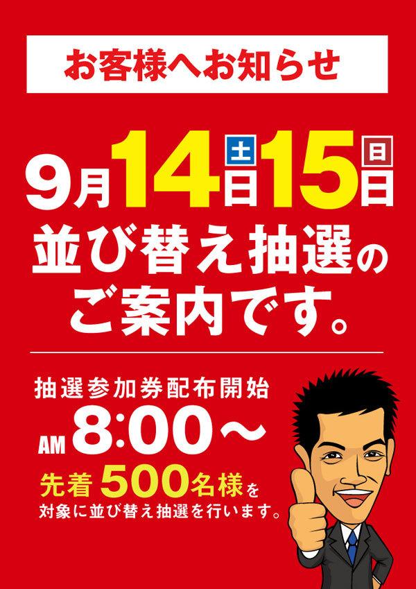 2019-0912naga003.jpg