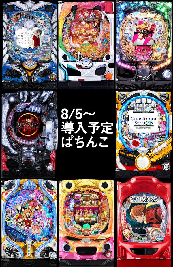20190801-pachi.jpg