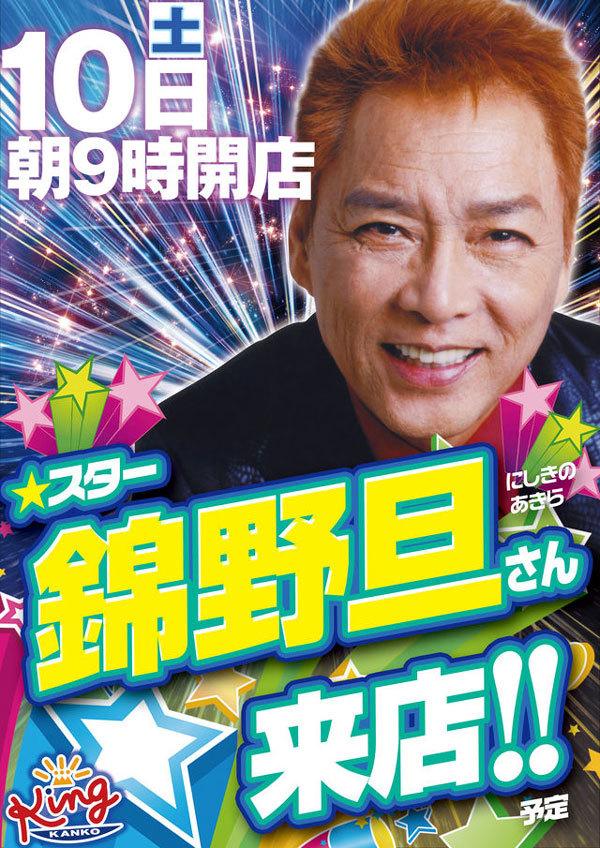 20190808-nishikino01.jpg