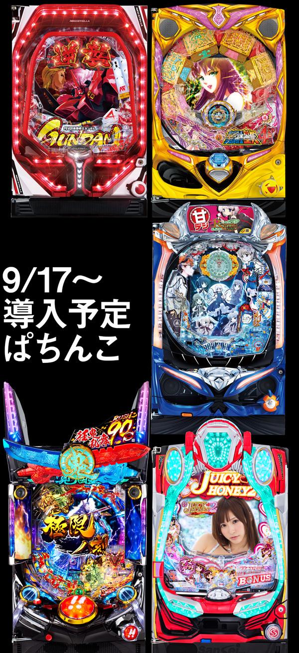 20190912-pachi.jpg