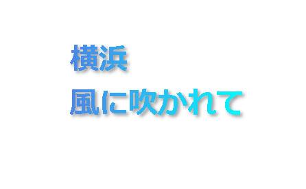 257_横浜 風に吹かれて