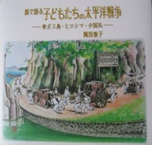 絵で語る子どもたちの太平洋戦争