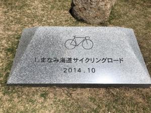 27.道の駅多々羅しまなみ公園(サイクリスト記念碑)