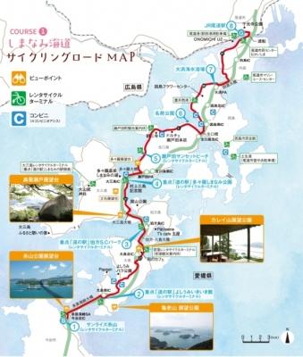 03.サイクリングロードマップ