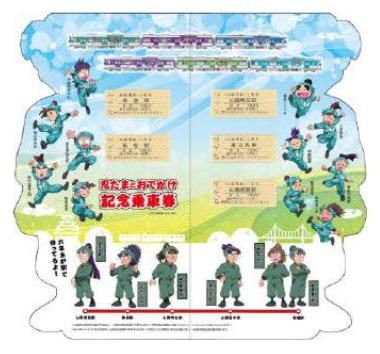20190625忍たま記念乗車券