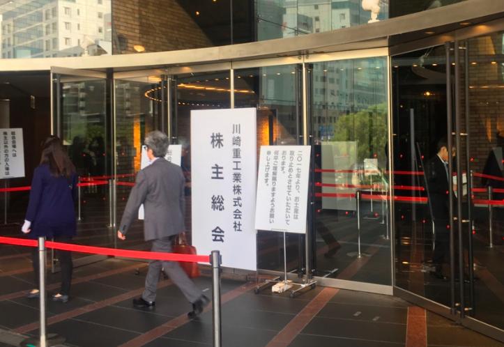 20190626川重総会