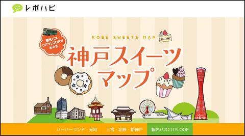 20190702神戸スイーツマップ表紙