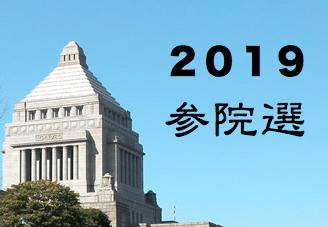 20190704参院選アイコン