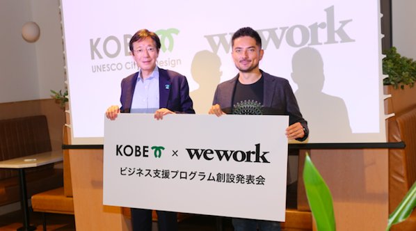 20190830WeWork東京発表会