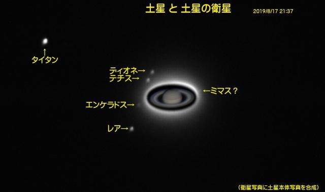 土星_20190817_213754x8_moon