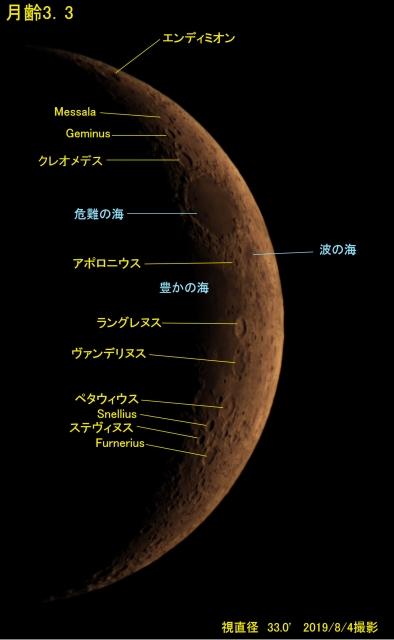 Moon033_20190804_330.jpg