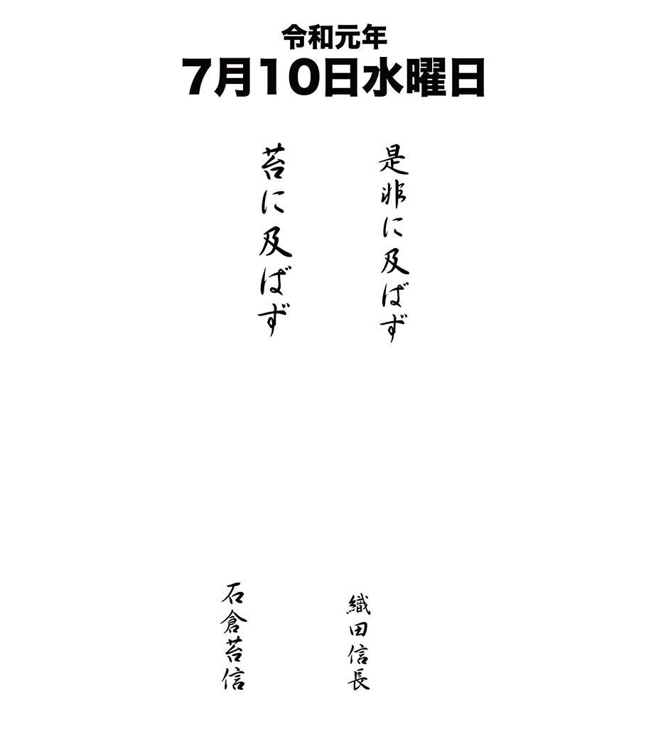 令和元年7月10日