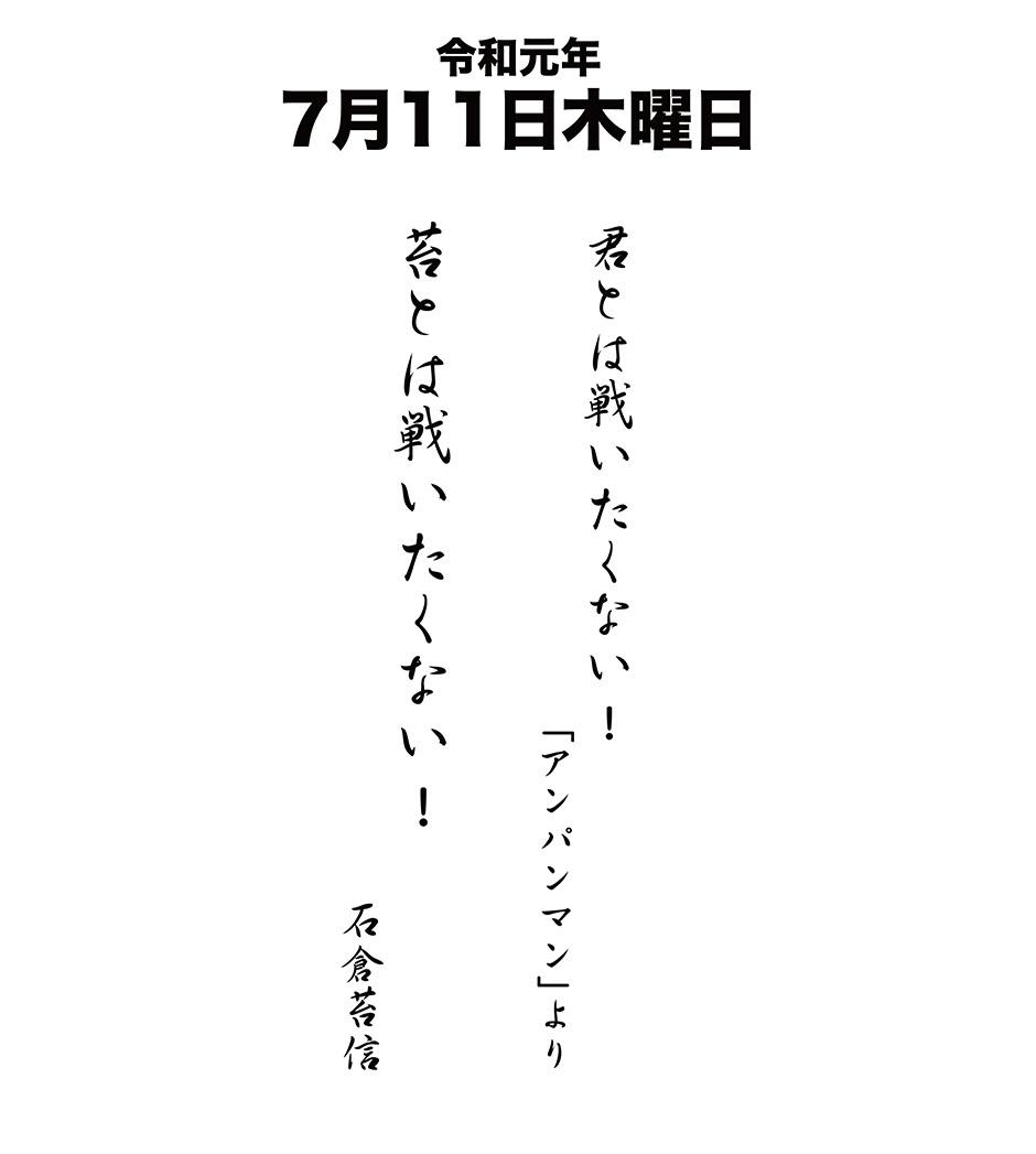 令和元年7月11日