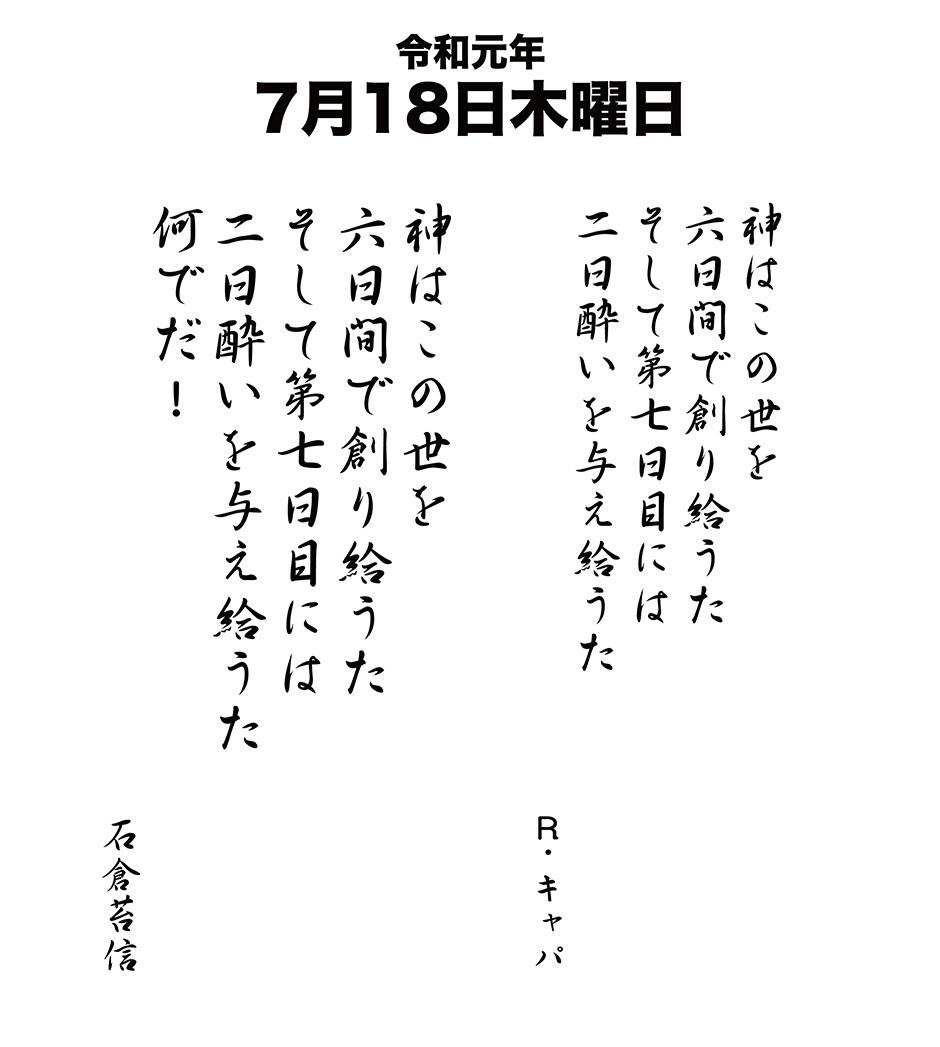 令和元年7月18日