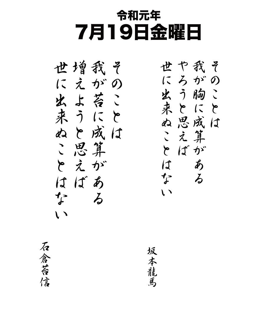 令和元年7月19日