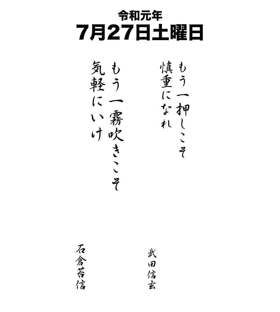 令和元年7月27日
