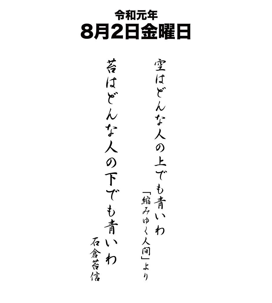 令和元年8月2日