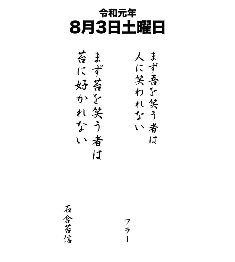 令和元年8月3日