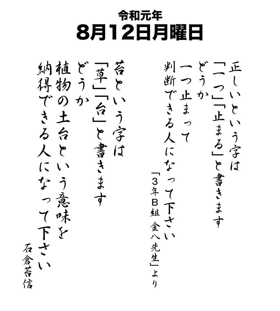 令和元年8月12日
