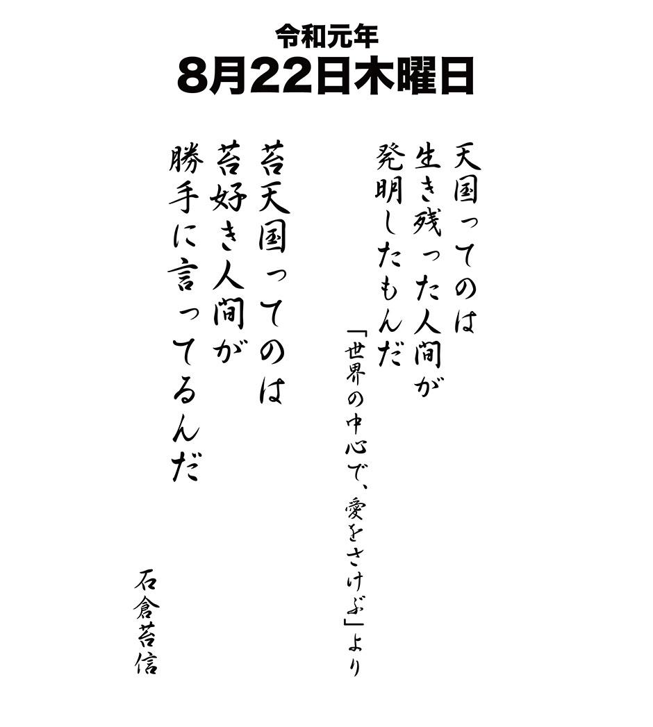 令和元年8月22日