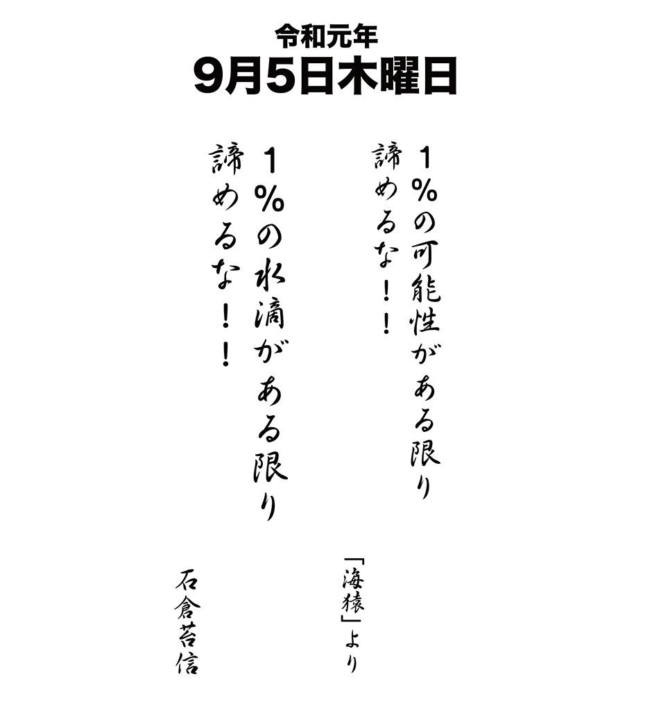 令和元年9月5日