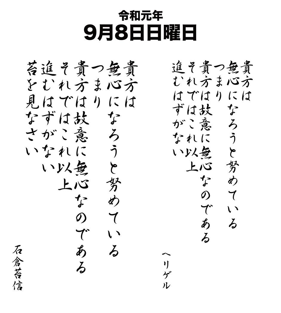 令和元年9月8日
