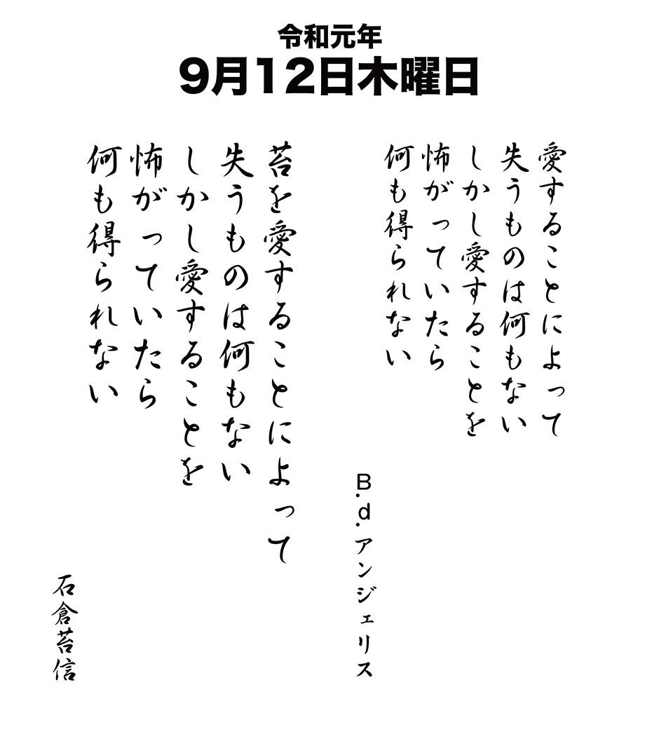 令和元年9月12日