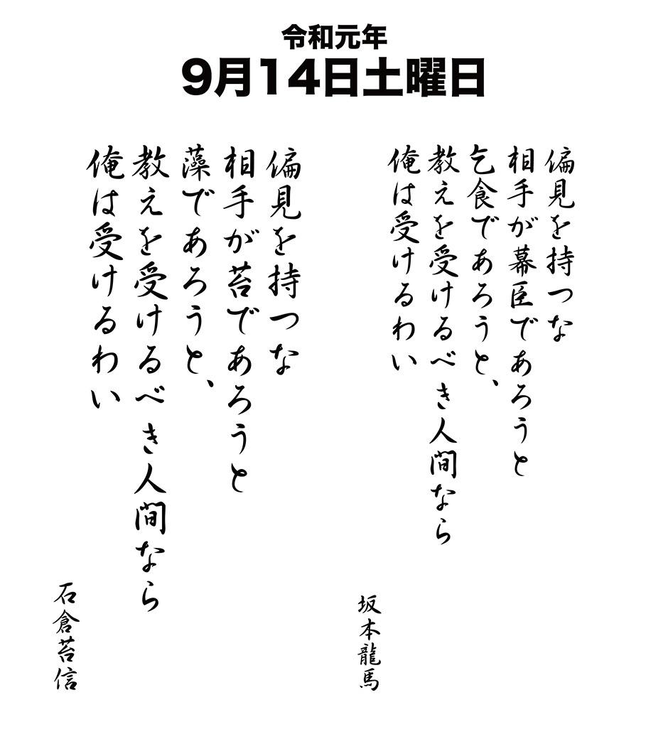 令和元年9月14日