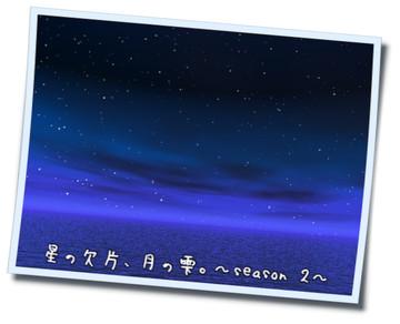 星の欠片、月の雫