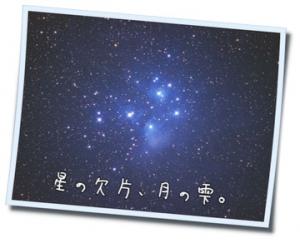 星の欠片、月の雫。2
