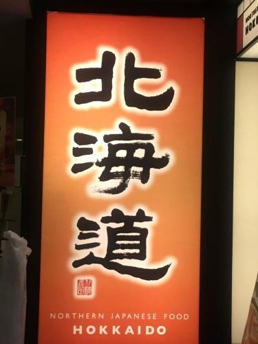 北の味紀行と地酒 北海道 国分寺南口駅前店