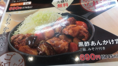 黒酢あんかけ定食