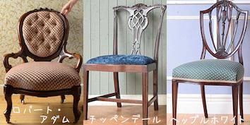 ジョージアン椅子