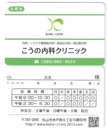 診察券2_000018