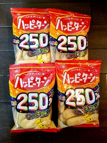 ポン活ハッピーターン250