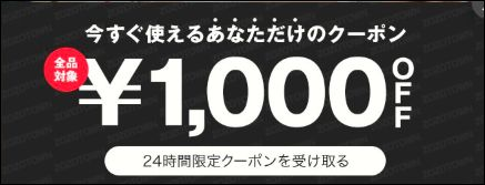ZOZO1,000円クーポン9月9日