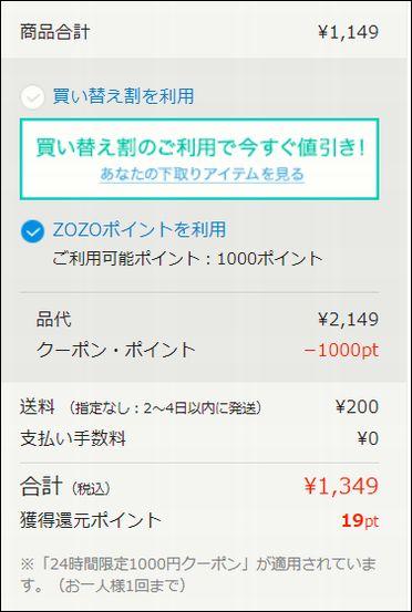 キッズスニーカー1,000円引きで