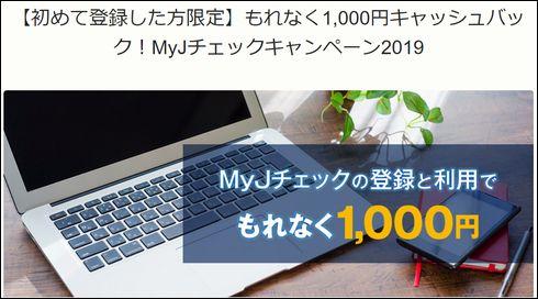 MyJチェック登録1,000円