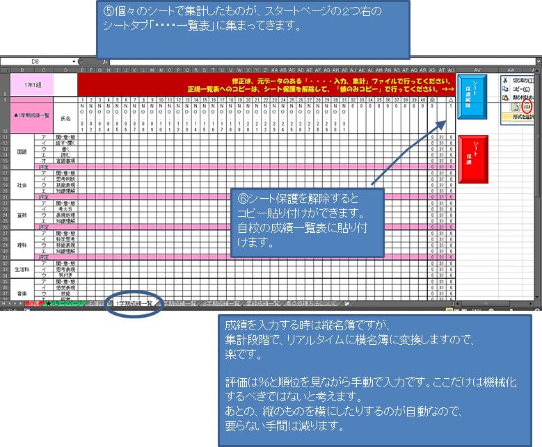 重みづけ成績処理システムの使い方6