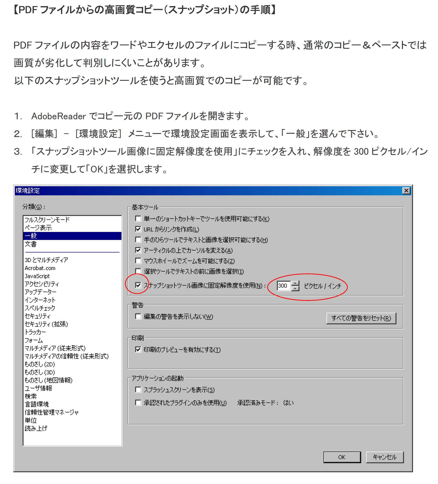 エクセル pdf 貼り 付け きれい