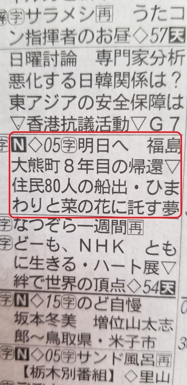 NHK明日へTV20190827_081308 (1)_R