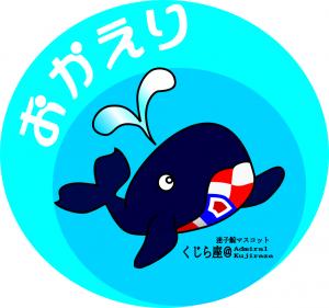 くじら座(晴海WelcomeFlag)