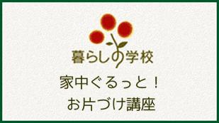 くらしの樹_12762_image044