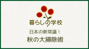 くらしの樹_12762_image047