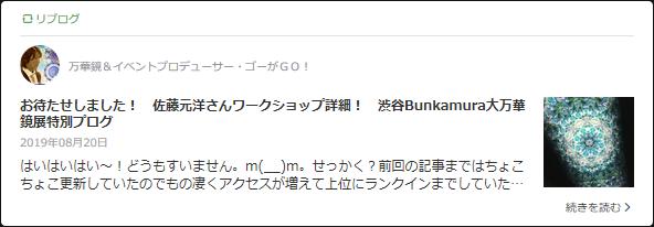 20190824 Bunkamuraお知らせなど
