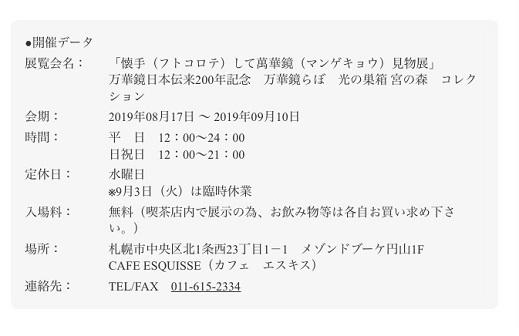 201908 札幌-3