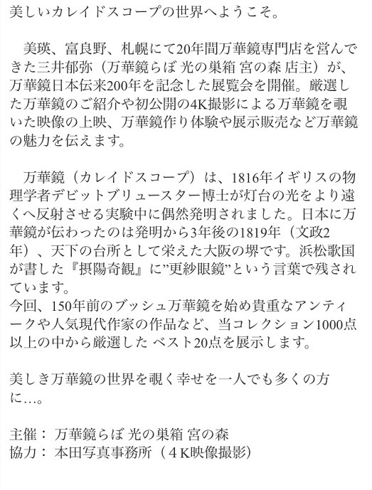 201908 札幌-2