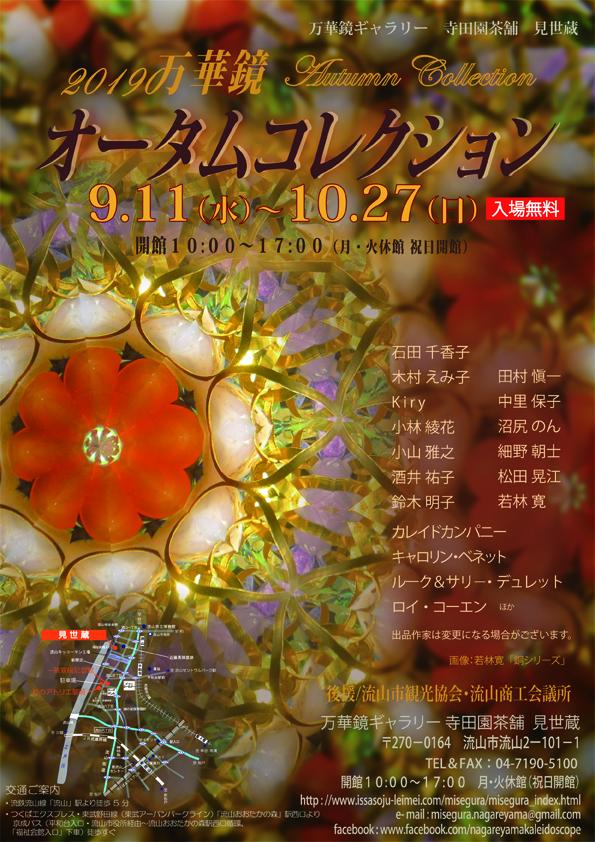 201909見世蔵秋コレクション