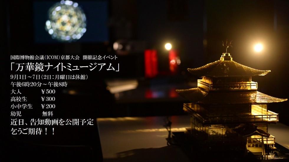 201909京都夜展示-1