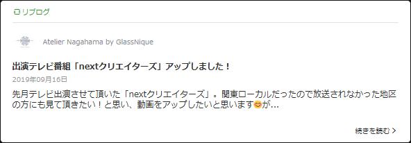 201909 兼古麻衣ブログ TV出演